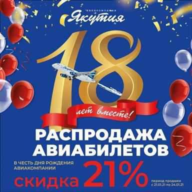 Распродажа авиабилетов в честь дня рождения АО