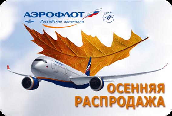 Распродажа авиабилетов класса Эконом ПАО