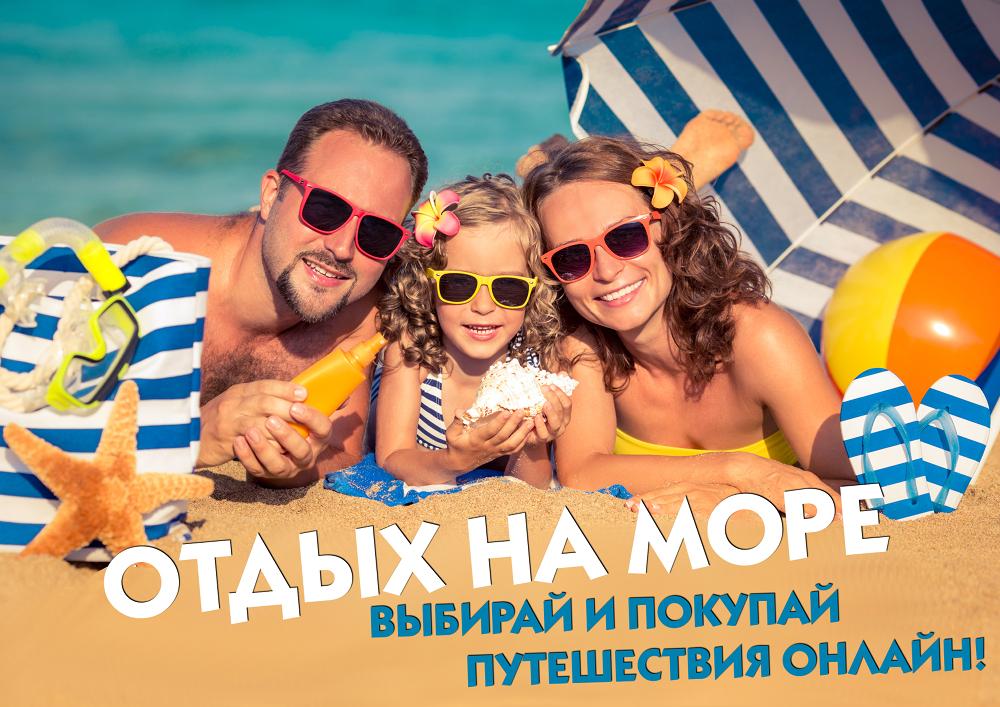 Выбирай и покупай путешествия онлайн! Это быстро и удобно!